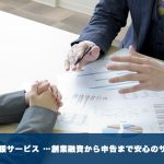 創業支援サービス …創業融資から申告まで安心のサポート